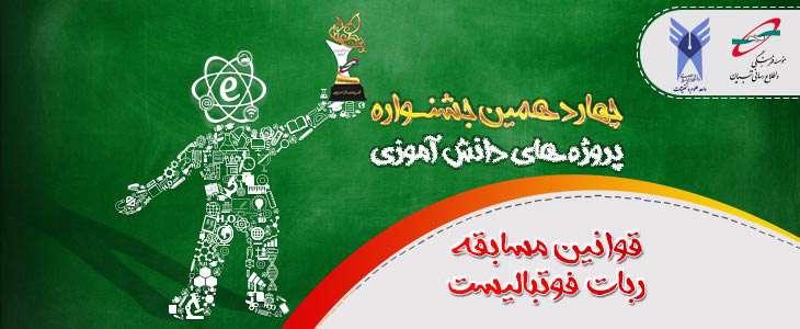 قوانین ربات فوتبالیست، چهاردهمین جشنواره پروژه های دانش آموزی تبیان