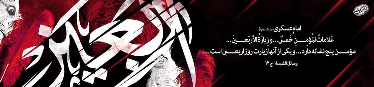 مجموعه طراح های اربعین امام حسین سلام الله علیه