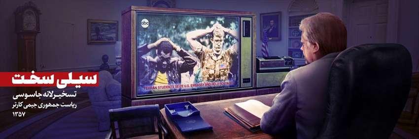 تسخیر لانه جاسوسی ریاست جمهوری جیمی کارتر ۱۳۵۷
