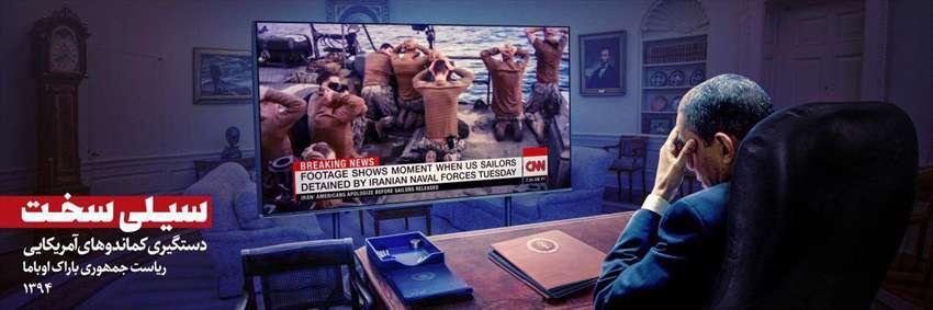دستگیری کماندوهای آمریکایی ریاست جمهوری اوباما ۱۳۹۴