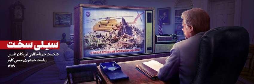 شکست حمله نظامی آمریکا در طبس | ریاست جمهوری جیمی کارتر ۱۳۵۹
