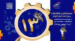گزارش سیزدهمین جشنواره پروژه های دانش آموزی