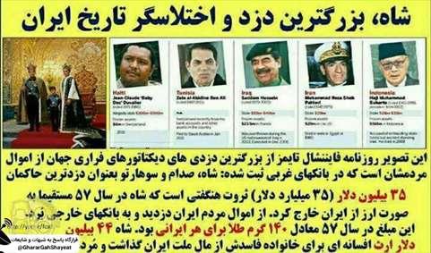 شاه، بزرگترین دزد و اختلاسگر تاریخ ایران