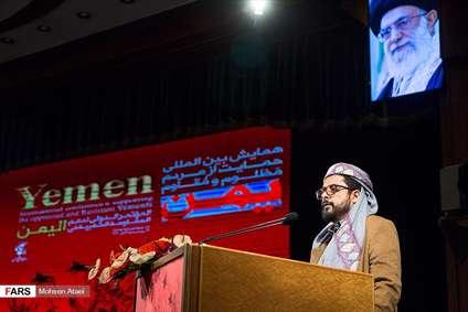 همایش حمایت از مردم مظلوم یمن