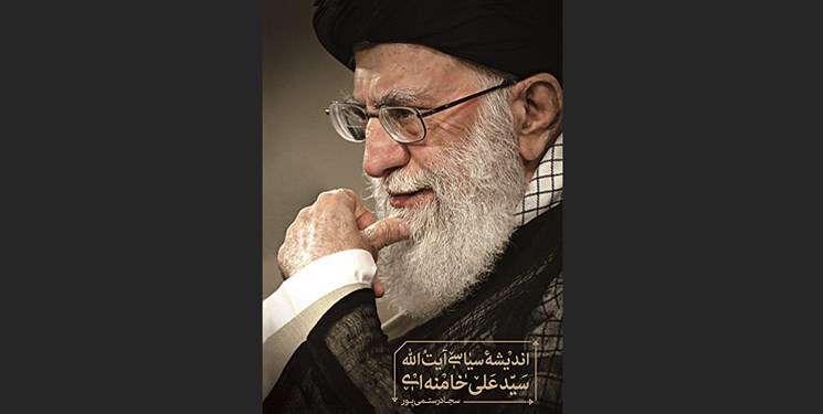 کتاب «اندیشه سیاسی آیتالله سید علی خامنهای»