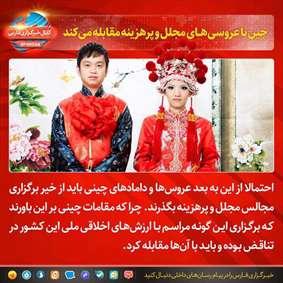 چین با عروسیهای مجلل و پرهزینه مقابله میکند.