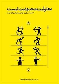 معلولیت محدودیت نیست