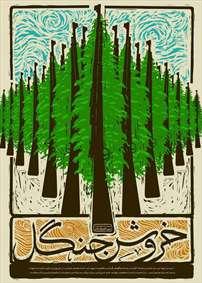 خروش جنگل