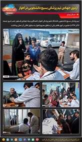 اردوی جهادی تیم پزشکی بسیج دانشجویی در اهواز