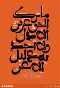پوستر، ولادت امام حسنعسکری(علیه السلام )