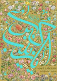 ولادت حضرت زینب(سلام الله ) و روز پرستار