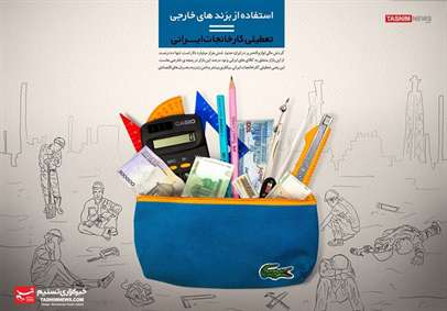 استفاده برندخارجی = بیکاریکارگر ایرانی