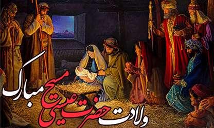 زندگی نامه حضرت مسیح