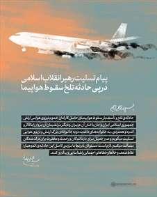 پیام تسلیت در پی حادثه تلخ سقوط هواپیما
