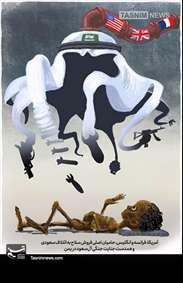 همدستان جنایت جنگی آلسعود!