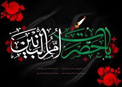 شهادت حضرت ام البنین سلام الله علیها