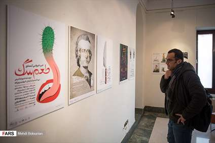 افتتاح نمایشگاه عکس و پوستر تئاتر فجر