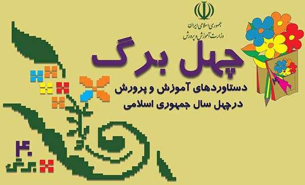 برپایی نمایشگاه های مدرسه انقلاب از ۱۲ بهمن