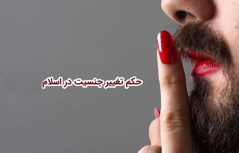 تغییر جنسیت در اسلام