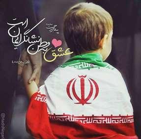 عشق به وطن نشانگر ایمان است