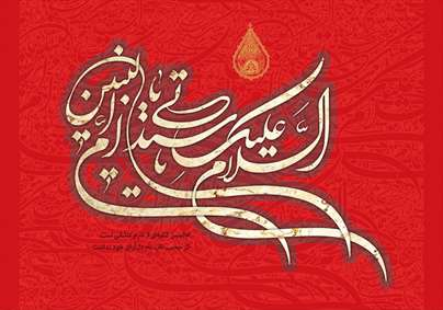 پوستر شهادت حضرت ام البنین سلام الله علیها