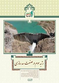 انقلاب اسلامی در 40 سالگی رتبه دار در زمینه سد سازی