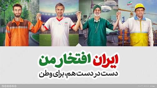 ایران، افتخار من،دست در دست هم برای وطن