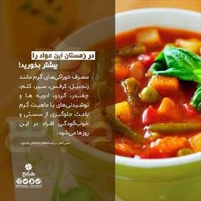ویژگیهای غذای مناسب زمستان