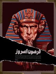 فرعون امروز