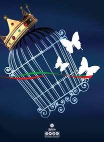 پوستر 22 بهمن