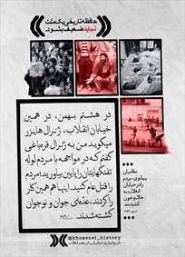 ۸ بهمن ۵۷؛ کشتار مردم تهران در میدان انقلاب به دست نظامیان پهلوی، تحت هدایت ژنرال هایزر آمریکایی