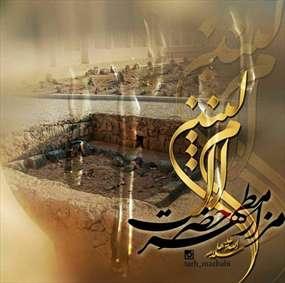 وفات حضرت ام البنین سلام خدا بر او
