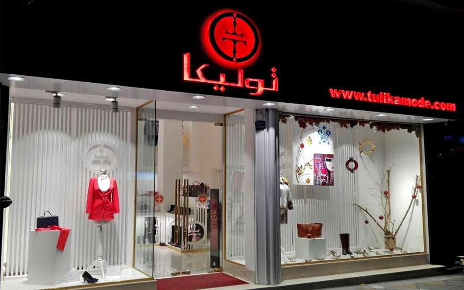 برند ایرانی - تولیکا