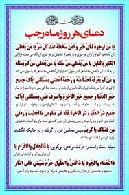 دعای روزانه ماه رجب