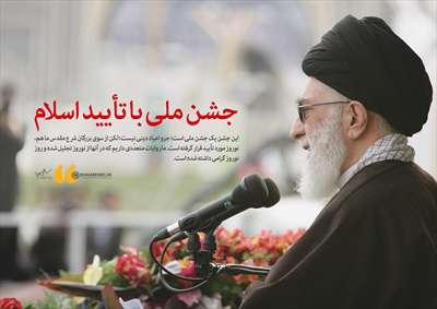 جشن ملی با تایید اسلام