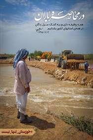 خوزستان تنها نیست
