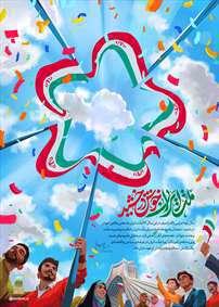 ملت ایران خوش درخشید