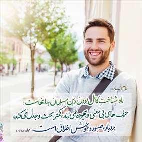 راه شناخت كامل بودن دين مسلمان