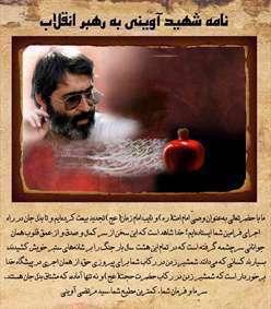 نامه شهید آوینی به رهبر انقلاب