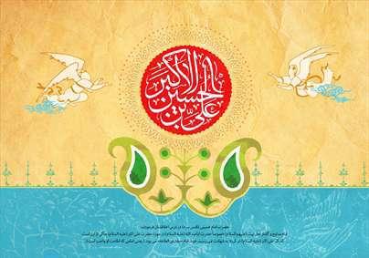 فرمایشات امام خمینی درباره حضرت علی اکبر(ع)