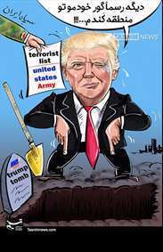ترامپ گور خود را کند
