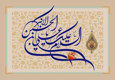 فرا رسیدن میلاد با سعادت حضرت علی اکبر مبارک باد