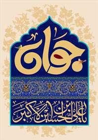 میلاد حضرت علی اکبر و روز جوان