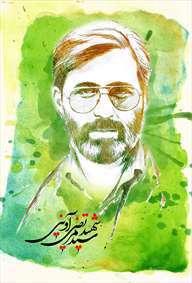 نقاشی آبرنگی از شهید آوینی