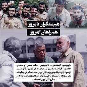 حضور معاون الحشد الشعبی و دبیرکل سازمان بدر عراق در ایران برای کمک به سیلزدگان