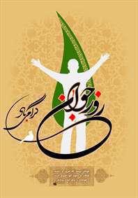 ولادت حضرت علی اکبر سلام الله مبارک