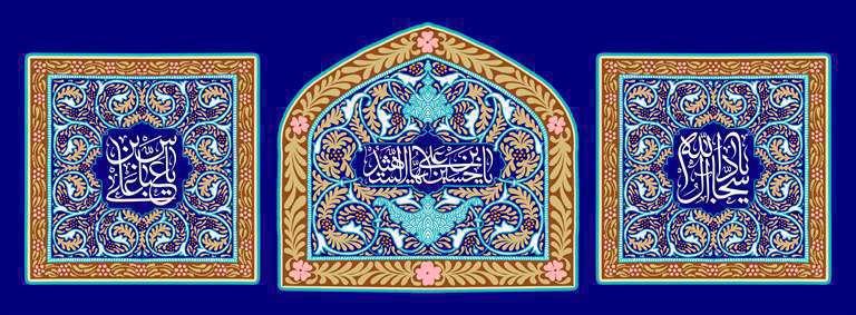 السلام علیک یا اهل بیت النبوه (ع)