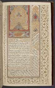 نسخه قدیمی از کلیات سعدی