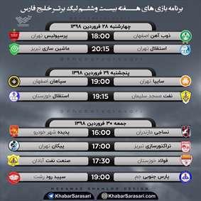 برنامه بازی های هفته بیست و ششم لیگ برتر خلیج فارس