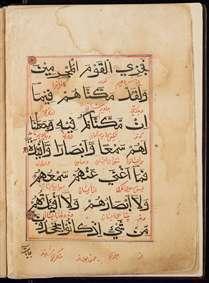 برگی از یک قرآن قدیمی